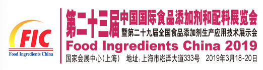 FIC Food Ingredients China 2019 Shanghai